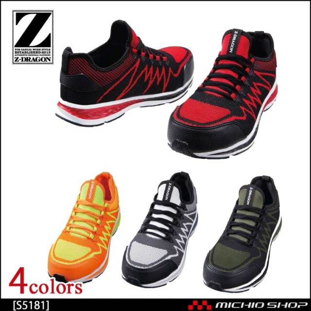安全靴 ジードラゴン Z-DRAGON セーフティシューズ S5181 自重堂