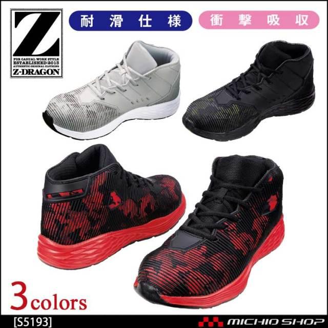 安全靴 ジードラゴン Z-DRAGON セーフティシューズ S5193 自重堂 2019年秋冬新作