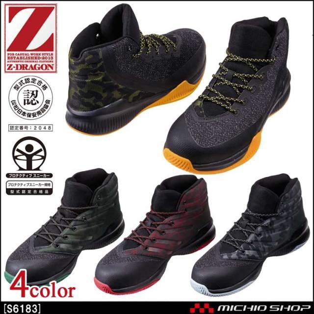 安全靴 ジードラゴン Z-DRAGON セーフティシューズ S6183 自重堂