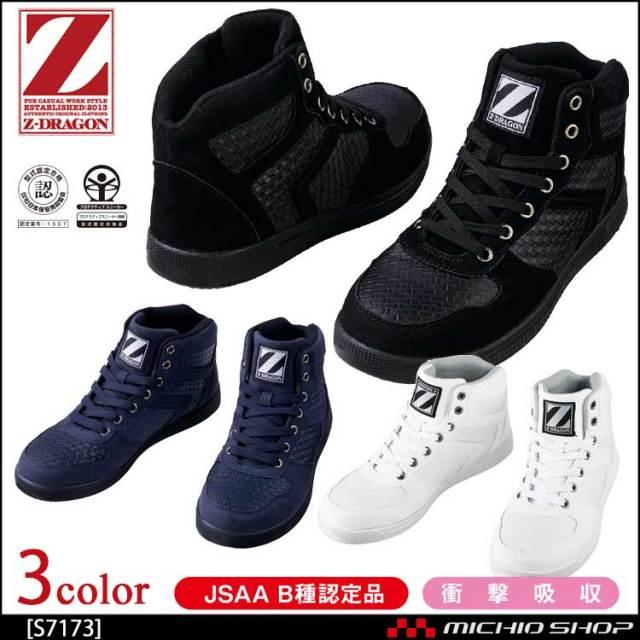 安全靴 ジードラゴン Z-DRAGON セーフティシューズ S7173 自重堂