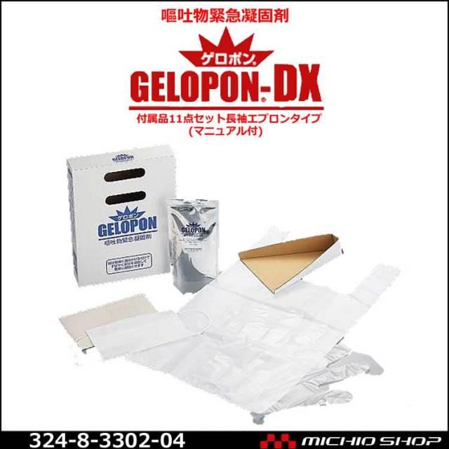 アズワン 嘔吐物緊急凝固剤 ゲロポンDX 8-3302-04