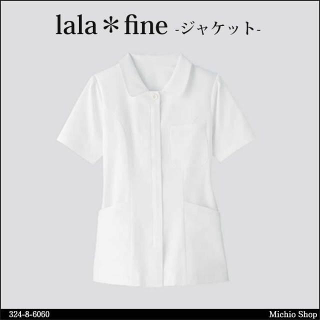 アズワン navis ナビスナースウェア ジャケット 女性用 白衣 8-6060
