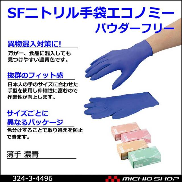 アズワン 食品衛生法適合手袋 100枚入 3-4496