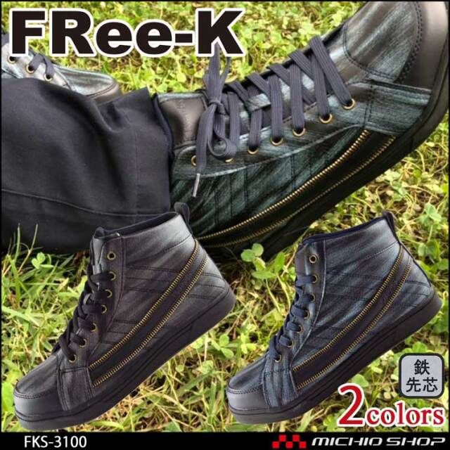 安全靴 FRee-K セーフティミッドスニーカー(紐) FKS-3100 ケイゾック
