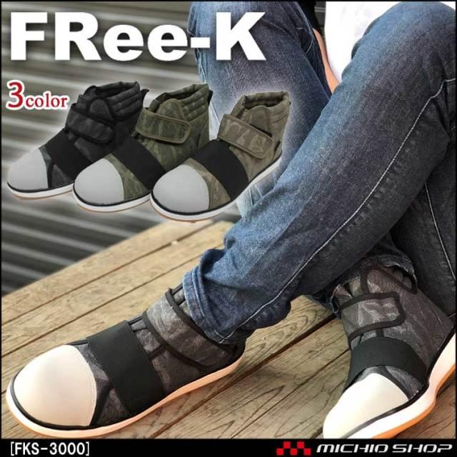 安全靴 FRee-K 迷彩柄セーフティスニーカー(マジック) FKS-3000 ケイゾック