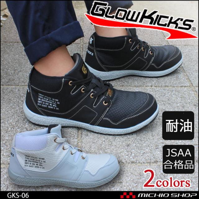 安全靴 グローキックス GLOWKICK'S セーフティスニーカー(ヒモ) GKS-06