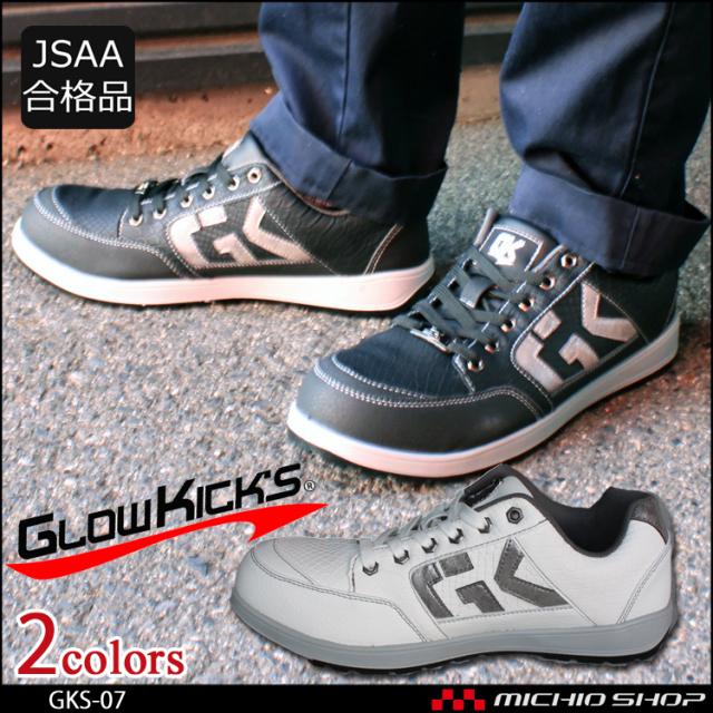 安全靴 グローキックス GLOWKICK'S セーフティスニーカー GKS-07