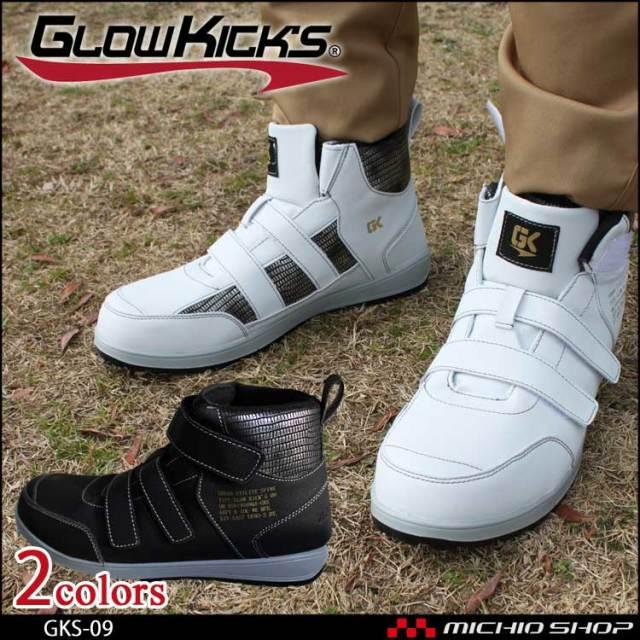 安全靴 グローキックス GLOWKICK'S ミッドセーフティスニーカー(マジック) GKS-09