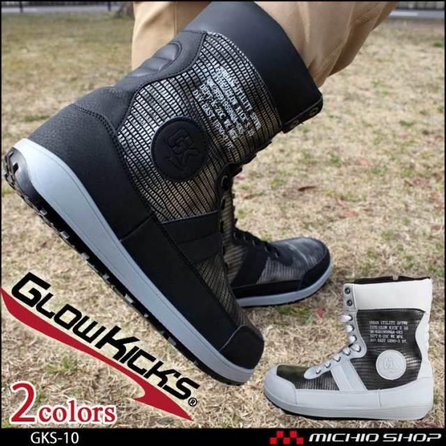 安全靴 グローキックス GLOWKICK'S セーフティロングスニーカー GKS-10