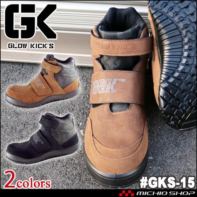 安全靴 グローキックス GLOWKICK'S セーフティミッドスニーカー マジック GKS-15