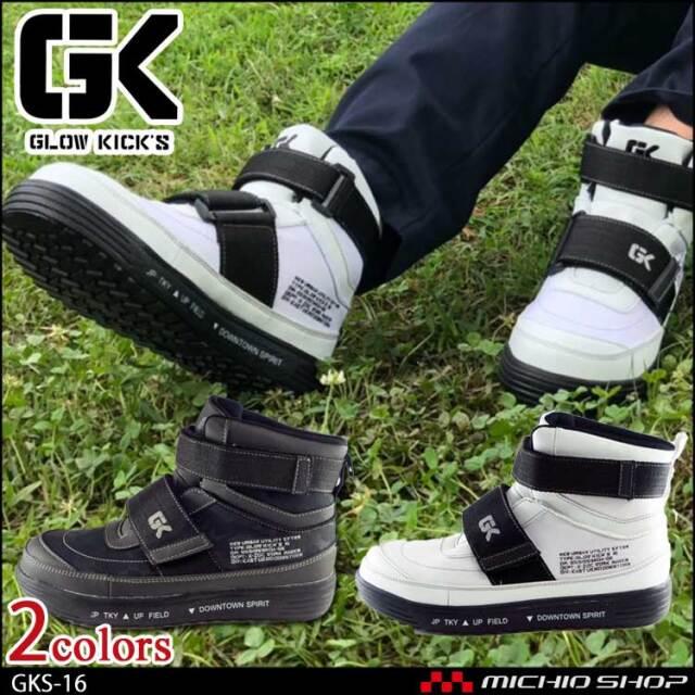 安全靴 グローキックス GLOWKICK'S セーフティミッドスニーカー マジック GKS-16