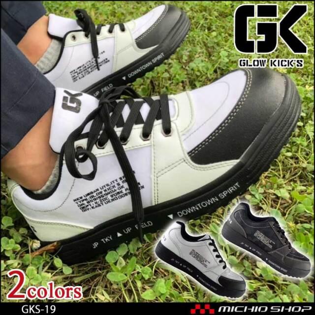 安全靴 グローキックス GLOWKICK'S セーフティスニーカー 紐 GKS-19