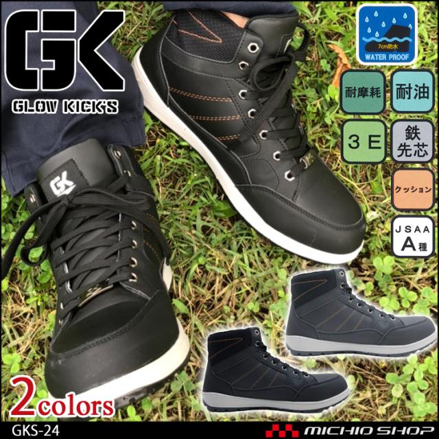 安全靴 グローキックス GLOWKICK'S セーフティミッドスニーカー 紐 GKS-24