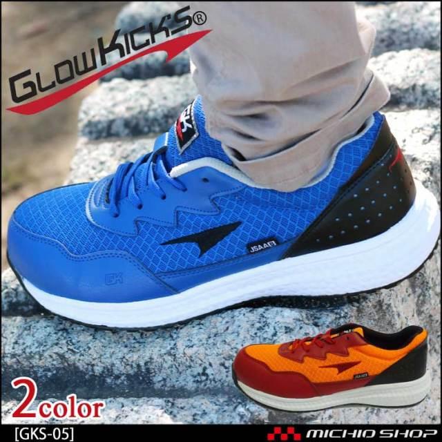 安全靴 グローキックス GLOWKICK'S セーフティスニーカー(ヒモ) GKS-05