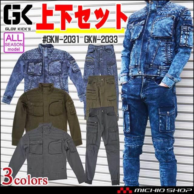 グローキックス GLOWKICK'S ライダース風ジャケット+ジョガーパンツ GKW-2031 GKW-2033 通年作業服 ケイゾック 2020年秋冬新作