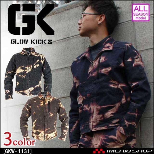 グローキックス GLOWKICK'S スライダー長袖ジャケット GKW-1131 通年作業服 ケイゾック