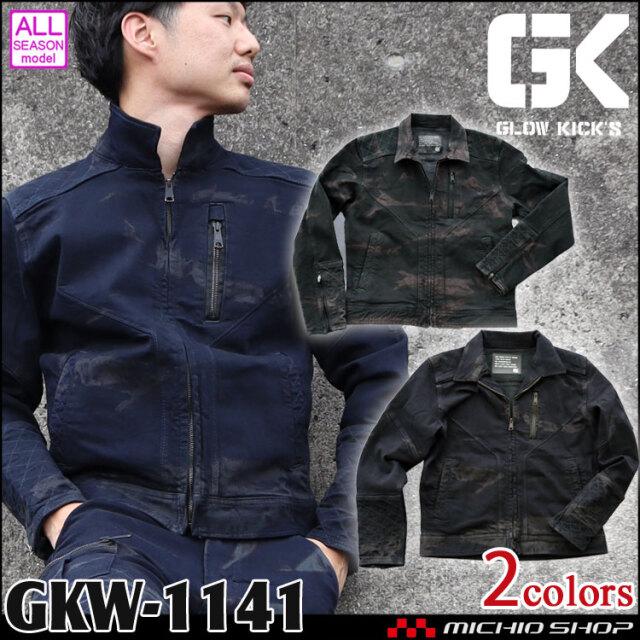 グローキックス GLOWKICK'S スライダー長袖ジャケット GKW-1141 通年作業服 ケイゾック 2021年春夏新作
