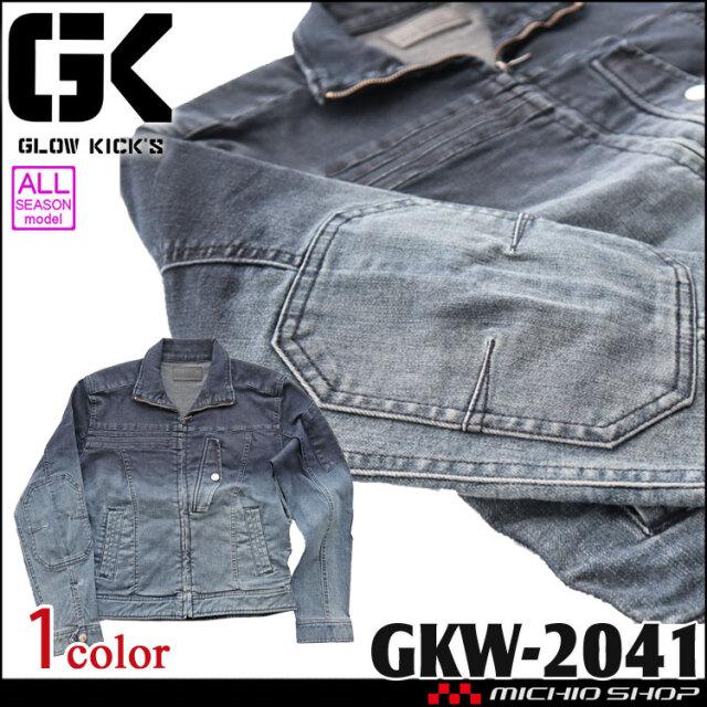 グローキックス GLOWKICK'S スライダー長袖ブルゾン GKW-2041 デニム 通年作業服 ケイゾック 2021年春夏新作