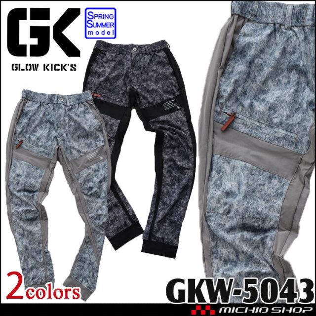 グローキックス GLOWKICK'S ラフパンツ GKW-5043 接触冷感 春夏作業服 ケイゾック 2021年春夏新作