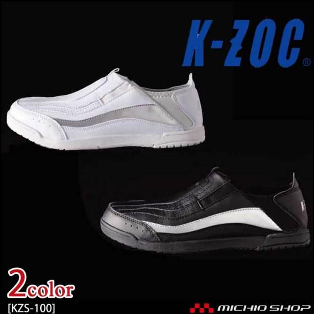 安全靴 ケイゾック K-ZOC セーフティスニーカー(スリッポン) KZS-100