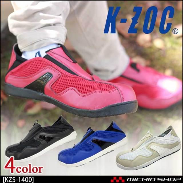 安全靴 ケイゾック K-ZOC セーフティスニーカー(スリッポン) KZS-1400