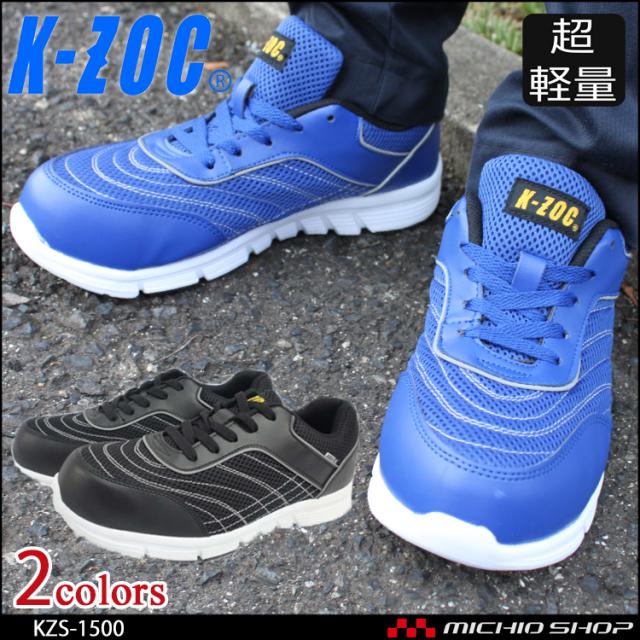 安全靴 ケイゾック K-ZOC セーフティスニーカー(紐) KZS-1500 超軽量