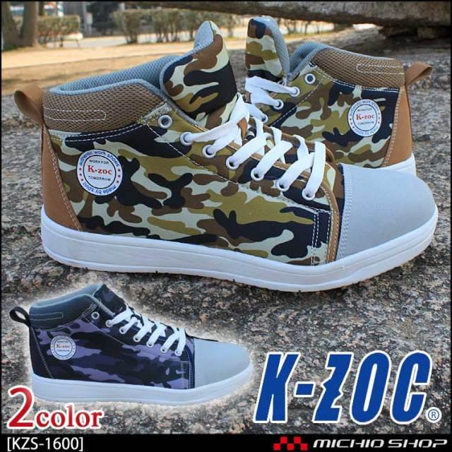 安全靴 ケイゾック K-ZOC セーフティミッドスニーカー(紐) KZS-1600 迷彩カモフラ柄