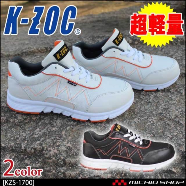 安全靴 ケイゾック K-ZOC セーフティスニーカー(紐) KZS-1700 超軽量