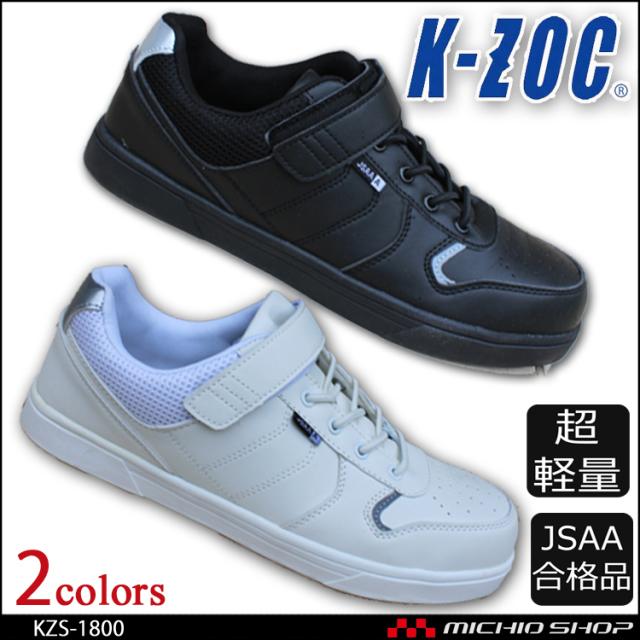 安全靴 ケイゾック K-ZOC セーフティスニーカー(ゴム&マジック) KZS-1800 超軽量