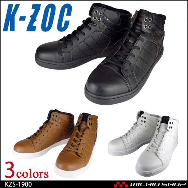 安全靴 ケイゾック K-ZOC セーフティスニーカー(ミッド) KZS-1900 超軽量
