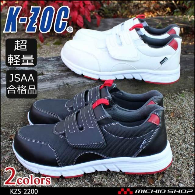 安全靴 ケイゾック K-ZOC セーフティスニーカー(マジック) KZS-2200 超軽量