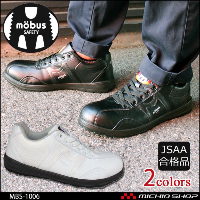 安全靴 モーブス mobus セーフティスニーカー MBS-1006