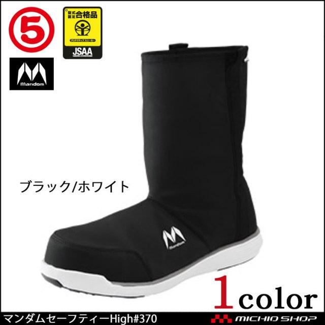 安全靴 作業靴 丸五 MARUGO マンダムセーフティーHigh#370 軽量防雨安全スニーカー