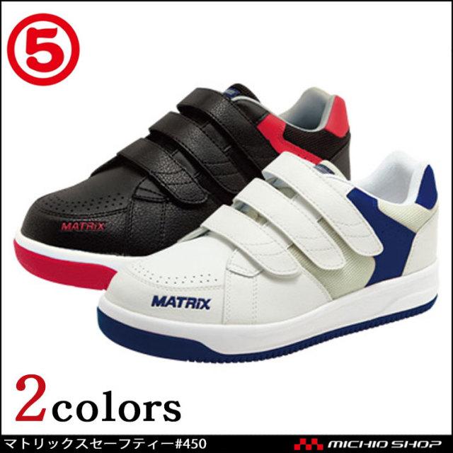 安全靴 作業靴 丸五 MARUGO マンダムセーフティー マトリックスセーフティー#450
