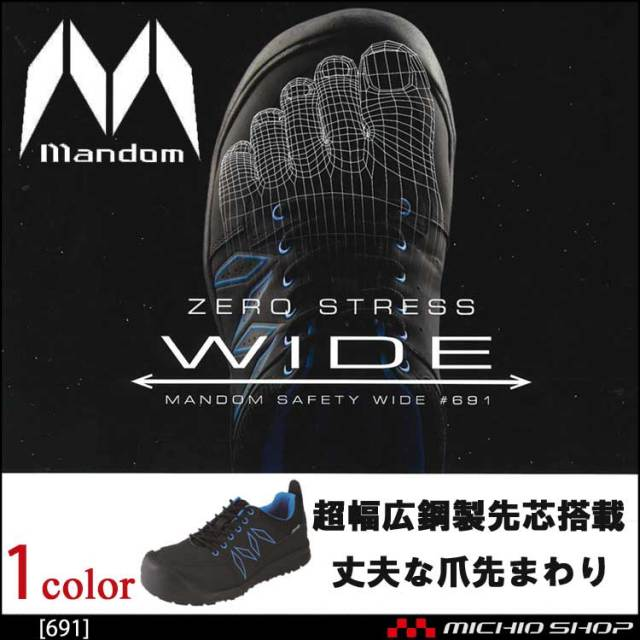 安全靴 作業靴 丸五 MARUGO マンダムセーフティー WIDE 691 超ワイド先芯