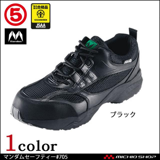 安全靴 作業靴 丸五 MARUGO マンダムセーフティー#705