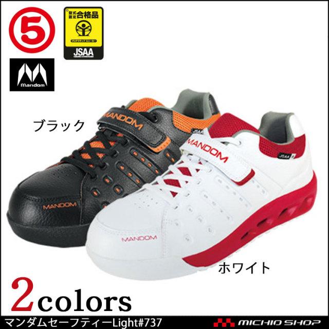 安全靴 作業靴 丸五 MARUGO マンダムセーフティー#737