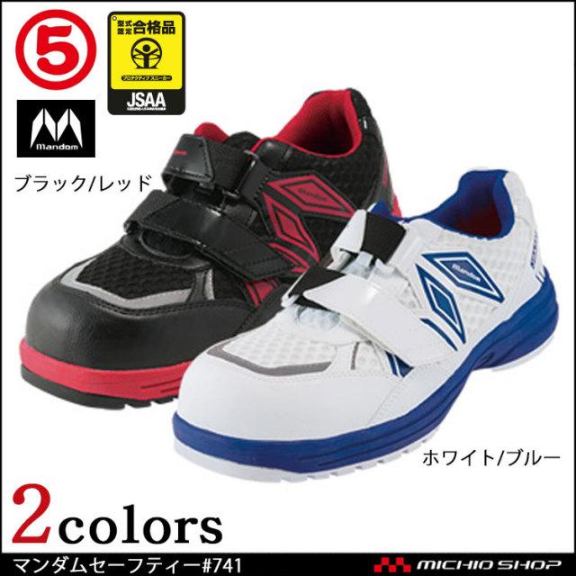 安全靴 作業靴 丸五 MARUGO マンダムセーフティー#741