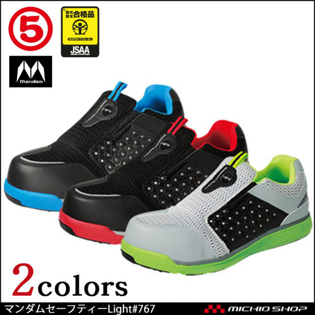 安全靴 作業靴 丸五 MARUGO マンダムセーフティーLight#767