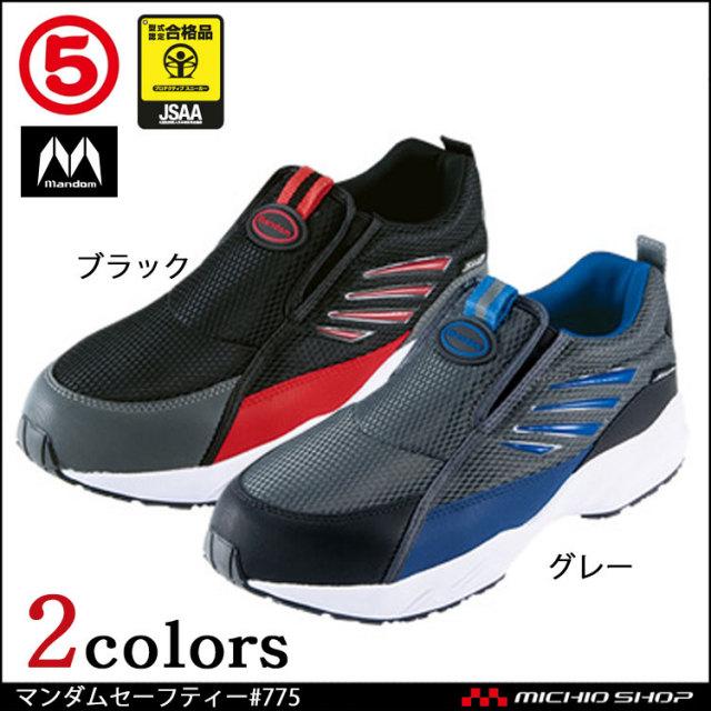 安全靴 作業靴 丸五 MARUGO マンダムセーフティー#775