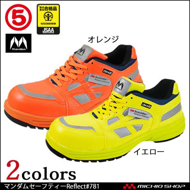 安全靴 作業靴 丸五 MARUGO マンダムセーフティーReflect#781