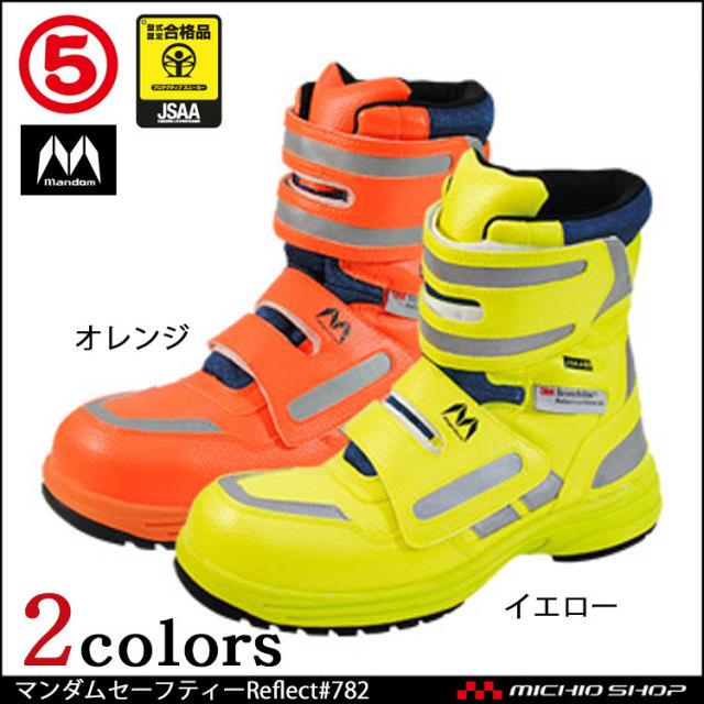安全靴 作業靴 丸五 MARUGO マンダムセーフティーReflect#782