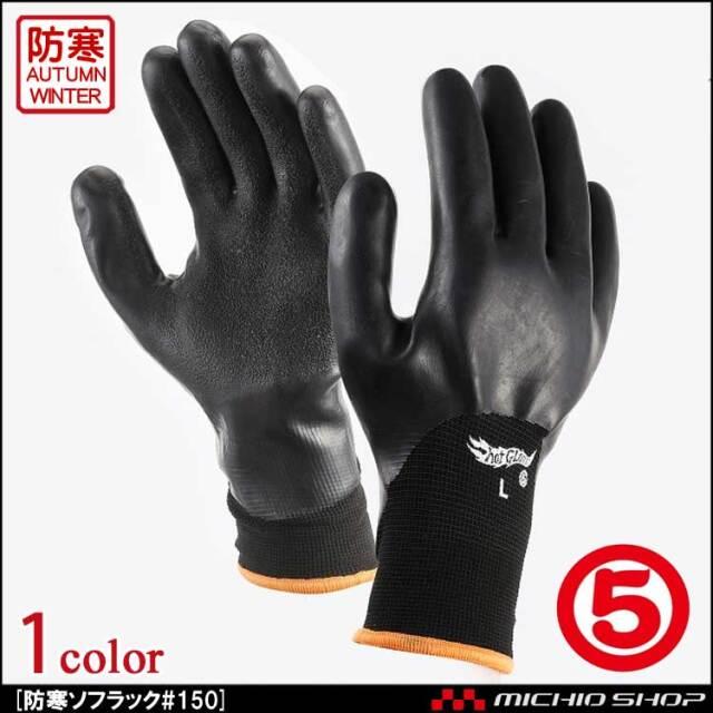 防寒作業手袋 丸五 MARUGO 防寒ソフラック #150 裏起毛天然ゴム手袋 1双 除雪作業、冷凍倉庫作業向け