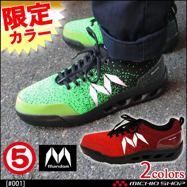 限定色 安全靴 丸五 MARUGO マンダムセーフティー マンダムニット#001