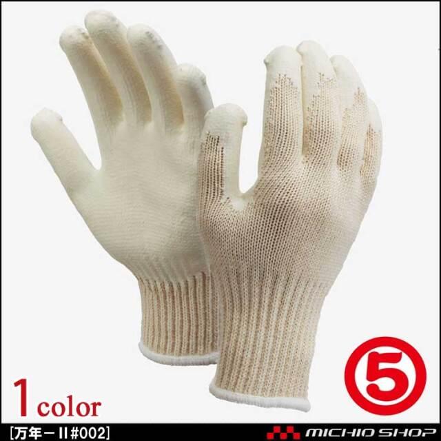 作業手袋 丸五 MARUGO 万年-2 #002 ゴム引き手袋 1双 強力ゴム手袋 土木建築 運送業向け