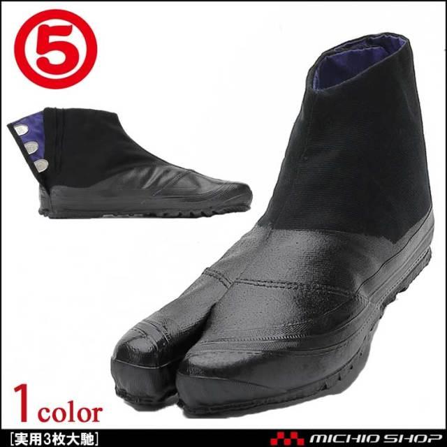 地下足袋 実用3枚大馳 丸五 土木 農作業向け 作業靴
