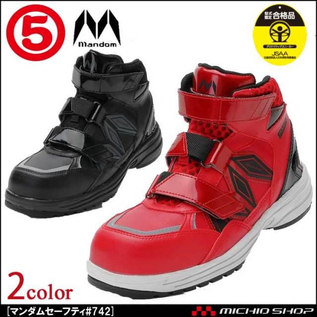マンダムセーフティー#742 マジック式スニーカー MANDOM 丸五 作業靴