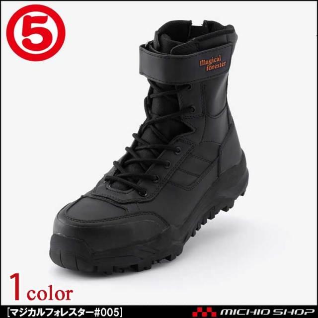 安全靴 丸五 マジカルフォレスター #005 高機能ブーツ スパイクソール 山林作業向け