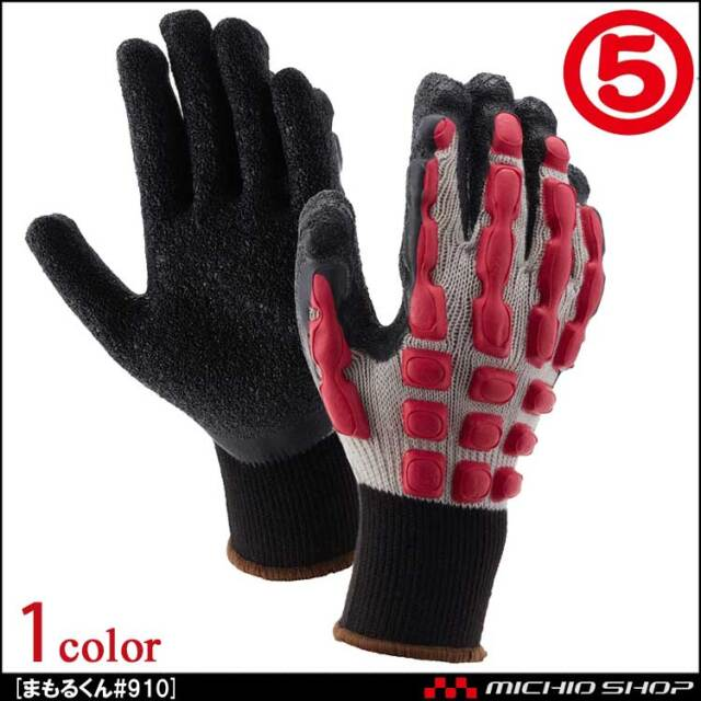 作業手袋 丸五 MARUGO まもるくん#910 1双 特殊手袋 天然ゴム手甲保護手袋