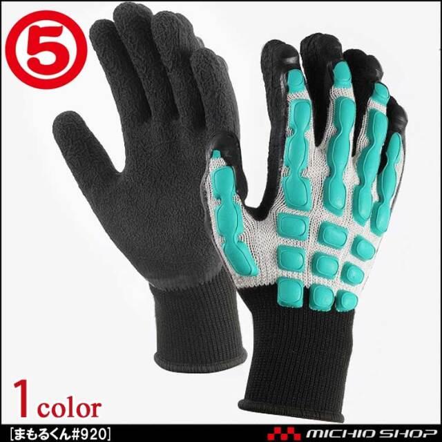 作業手袋 丸五 MARUGO まもるくん#920 1双 特殊手袋 天然ゴム手甲保護手袋